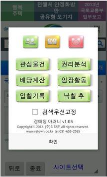 부동산 경매수첩 poster