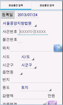부동산 경매수첩 apk screenshot