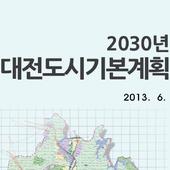 대전부동산 도시기본계획(2030년) icon