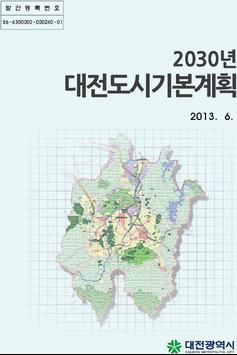 대전부동산 도시기본계획(2030년) poster