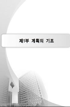 대전부동산 도시기본계획(2030년) apk screenshot