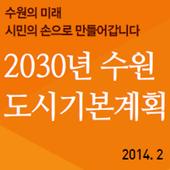 수원부동산 도시기본계획 (2030년) icon