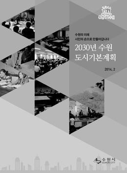 수원부동산 도시기본계획 (2030년) poster