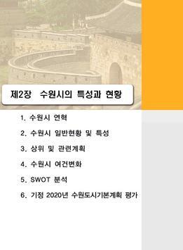 수원부동산 도시기본계획 (2030년) apk screenshot