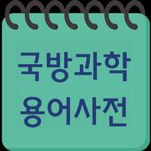 간편 국방과학 용어 사전 icon