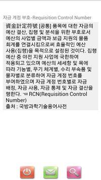 간편 국방과학 용어 사전 apk screenshot