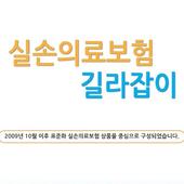 실손의료보험 길라잡이 icon