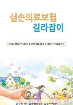 실손의료보험 길라잡이 poster