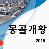 몽골 개황 icon