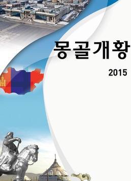 몽골 개황 poster