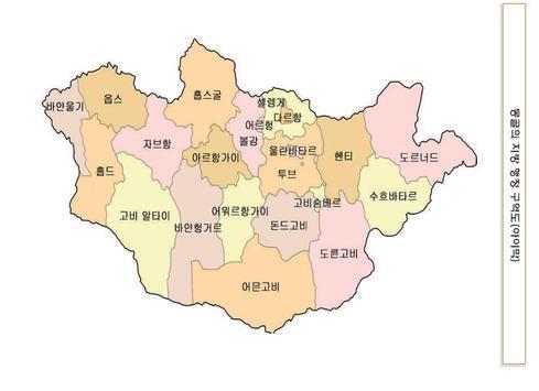 몽골 개황 apk screenshot