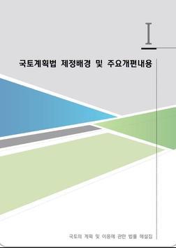 국토계획법 해설집 poster