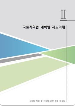 국토계획법 해설집 apk screenshot