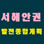 서해안권 발전종합계획 icon