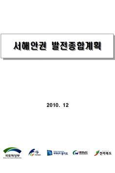 서해안권 발전종합계획 poster