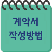 부동산 계약서 작성방법 icon
