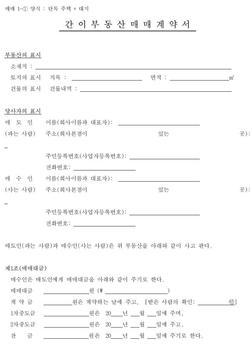 부동산 계약서 작성방법 poster