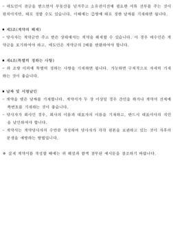 부동산 계약서 작성방법 apk screenshot