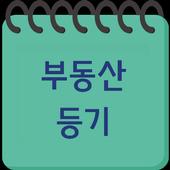부동산 등기 icon