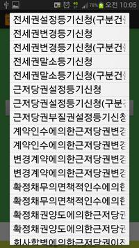 부동산 등기 apk screenshot