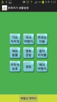 문화 여가 생활 법령 poster