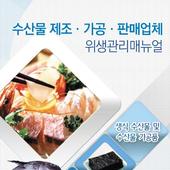 수산물 위생관리매뉴얼 icon