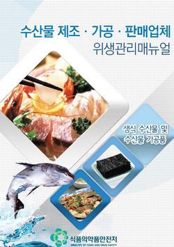 수산물 위생관리매뉴얼 poster