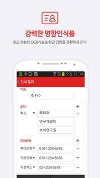 레티아 ROSE 명함인식 apk screenshot