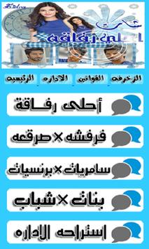 شات احلى رفاقه apk screenshot