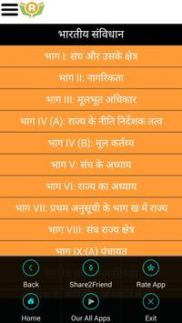 Indian Constitution in Hindi apk screenshot