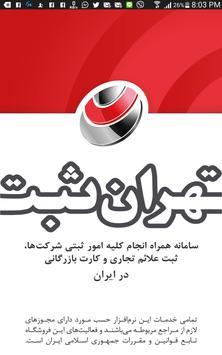تهران ثبت - ثبت شرکت ها poster