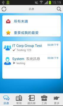 利嘉通 apk screenshot