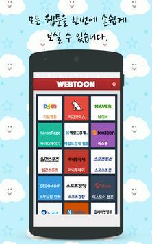 Korean webtoon collection apk screenshot