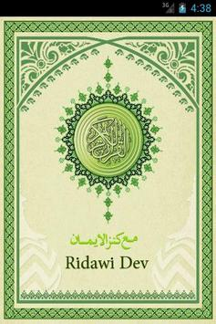 al-Quran al-Karim(Kanzul Iman) poster