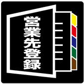 モバイル6期 陸班 営業先登録 icon