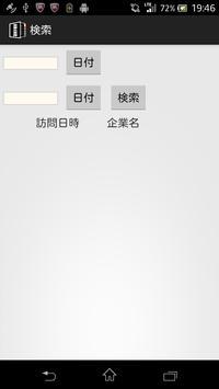 モバイル6期 陸班 営業先登録 apk screenshot