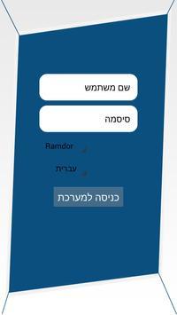 Ramdor Site Diaries apk screenshot