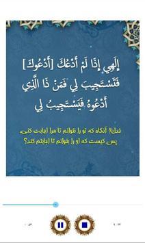 دعای مقاتل poster