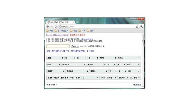 리그 오브 레전드 전적검색 apk screenshot