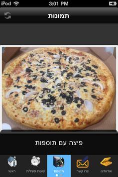 פיצה דומינו אשדוד apk screenshot