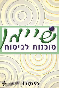 שיימן סוכנות לביטוח poster