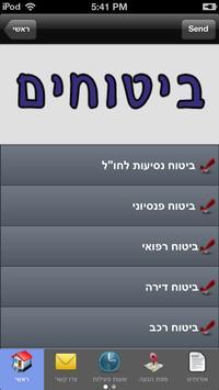שיימן סוכנות לביטוח apk screenshot
