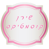 שירן קוסמטיקס icon