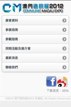 CM EXPO apk screenshot