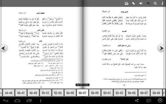 Kitab Diwan imam syafii apk screenshot
