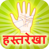 Hast Rekha Gyan icon