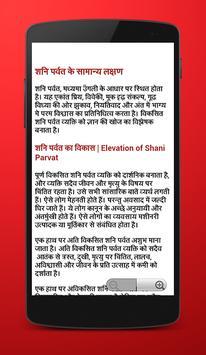 Hast Rekha Gyan poster