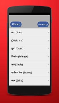 Hast Rekha Gyan apk screenshot