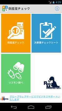 倒産度チェック poster