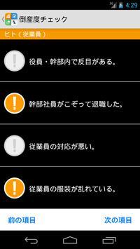 倒産度チェック apk screenshot